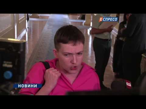 Савченко - в шоці від цін: готова одягатися у секонд-хендах