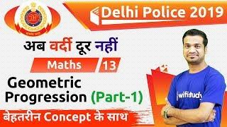 7:00 PM - Delhi Police 2019 | Maths by Naman Sir | Geometric Progression (Part-1)