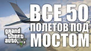 GTA V - ВСЕ 50 ПОЛЁТОВ ПОД МОСТОМ.