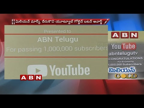 ABN Andhra Jyothy Awarded with Gold Play Button by YouTube for Reaching 1 Million