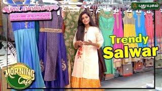 Trendy Salwar for Women   ஆடையலங்காரம் For Fashion   22/03/2017
