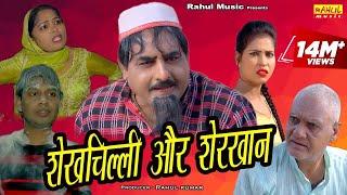शेखचिल्ली और शेरख़ान | नई कॉमेडी फिल्म 2019 | Shekhchilli Comedy Movie 2019 | Rahul Music