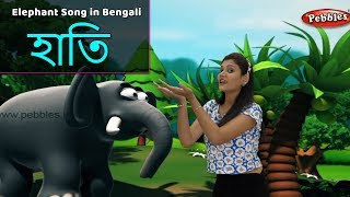 Elephant Song in Bengali | Bengali Rhymes For Kids | Baby Rhymes Bengali | Bangla Children Songs
