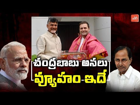 Chandrababu Naidu Strategies on AP Politics | Congress Alliance with TDP | PM Modi | YOYO TV Channel