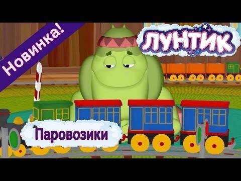 Лунтик - 475 серия Паровозики🚂 💨 Новая серия 2017 года