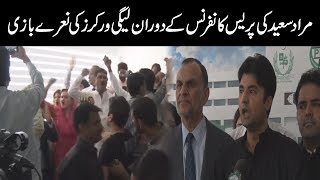 PML-N workers raising slogans during Murad Saeed media talk after Maryam Nawaz arrest