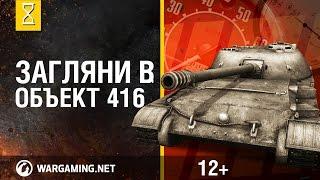 """Загляни в реальный танк Объект 416 . """"В командирской рубке"""""""