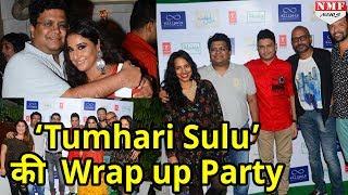 Vidya Balan की Upcoming Film 'Tumhari Sulu' का Shoot हुआ पूरा, Mumbai में रखी गई Wrap Up Party