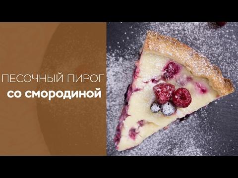 песочный пирог с смородиной рецепт с фото