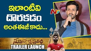 Akhil Akkineni Speech At Subramaniapuram Movie Trailer Launch | Sumanth | Eesha Rebba