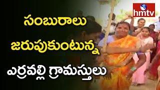KCR to take Oath | Erravalli Villagers Victory Celebrations  | hmtv