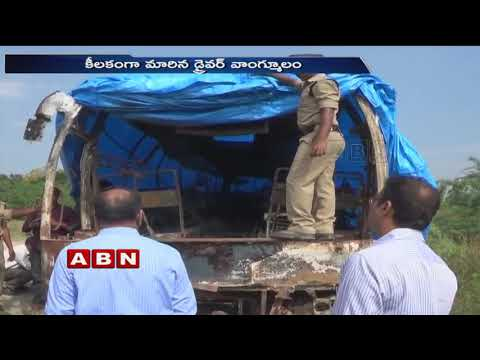 Palem Bus Mishap: Bus driver absconding for 5 years held | ABN Telugu