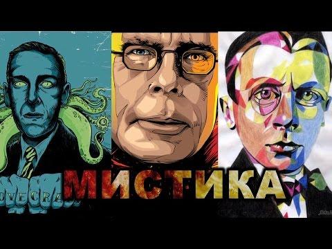 Мистика в литературе (Лавкрафт, Кинг, Булгаков)