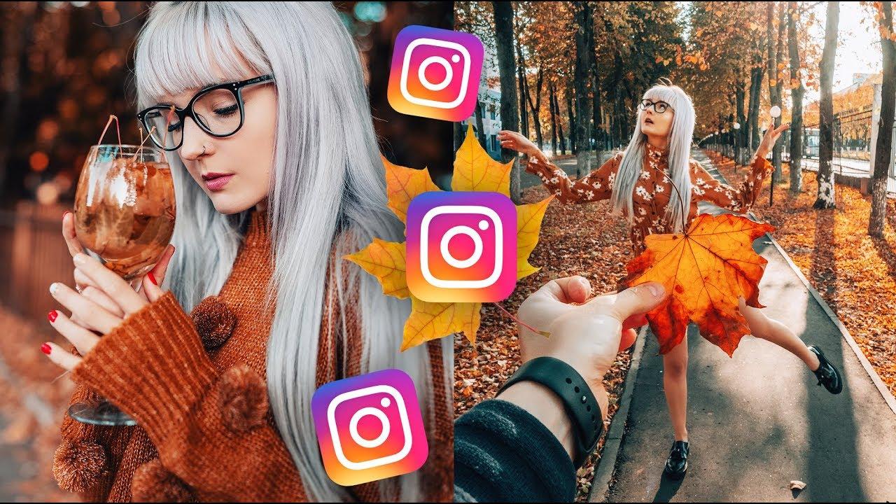 ПРОСТЫЕ Осенние ИДЕИ для Фото в INSTAGRAM! ОБЯЗАТЕЛЬНО ПОВТОРИ ИХ!