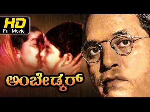 Balaka Ambedkar Kannada Full Movie   Chiranjeevi Vinay, Master Amith, Master Umesh