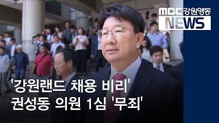 R]'강원랜드 채용비리'권성동 의원 1심 '무죄'