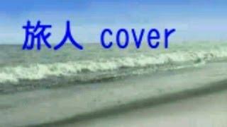 旅人 cover (高杉さと美さん)