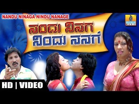 Nindu Nange Nandu Ninge - Kannada Comedy Drama video