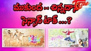 ముకుంద-చిన్నదాన సెన్సార్ టాక్...? || Mukunda - Chinnadana Censor Talk...?