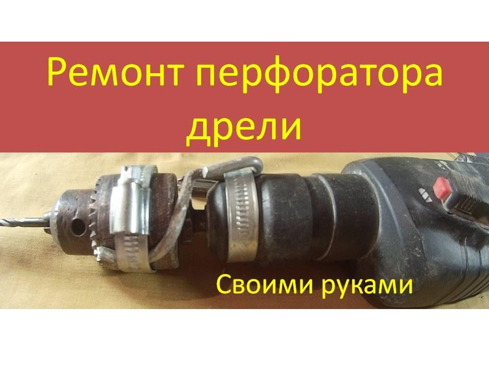 Ремонт перфоратора интерскол своими руками