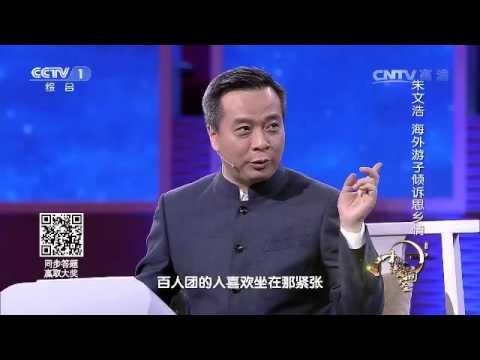 陸綜-中國詩詞大會