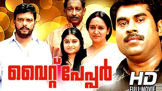 Malayalam Full Movie 2015   White Paper | Malayalam Full Movie 2015 New Releases HD