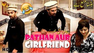 Gul Khan Aur Girl Friend Sonia   Gul Khan & Sonia   Funny Jokes   HD