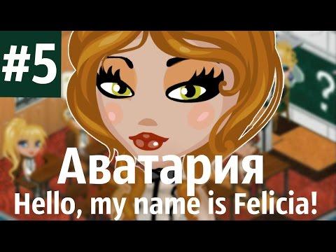 """Аватария /\ """" Hello, my name is Felicia! """" 5 Серия"""