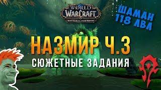 🔥 World of Warcraft: Battle for Azeroth стрим #7. Назмир  ч.3. Сюжетные задания.