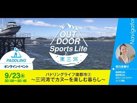 【OUTDOOR Sports Life 東三河】パドリングライフ蒲郡市②~三河湾でカヌーを楽しむ暮らし~