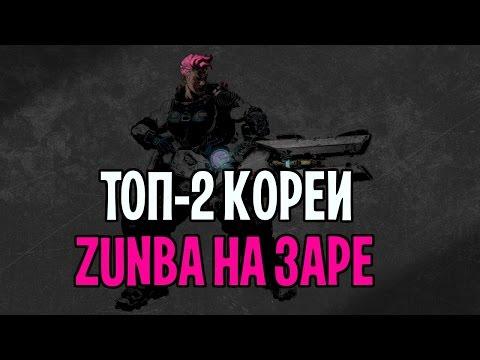 Топ 2 Кореи на Заре | Zunba 4800+ zarya | Овервотч геймплей Заря грандмастер