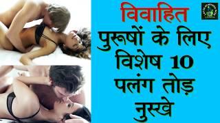 10 पलंग तोड़ नुस्खे | विवाहित पुरुषों के लिए | Ayurvedic Health Tips For sex problems