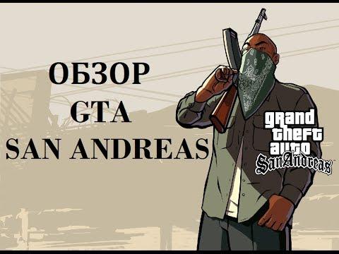 GTA San Andreas - обзор легенды на iOS