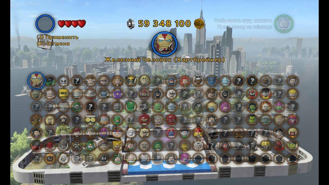 Онлайн игры Марвел лего бесплатно (Лего марвел все герои) в Челябинске