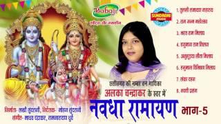Nawdha Ramayan Vol - 5 - Chhattisgarhi Nawdha Ramayan - Jukebox - Singer Alka Chandrakar