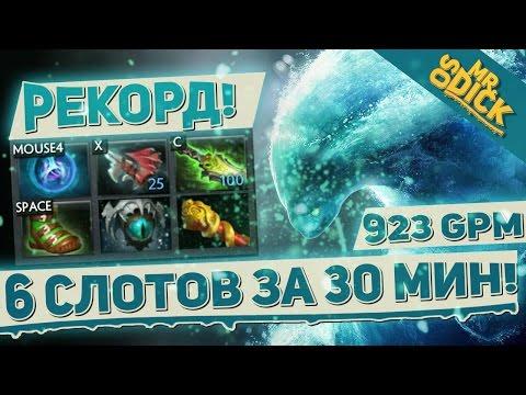 ЛЕСНОЙ МОРФ И 6 СЛОТОВ ЗА 30 МИНУТ! РЕКОРД! | MORPHLING DOTA 2