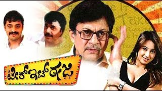 Full Kannada Movie 2011 |  Take It Easy | Anant Nag, Sanjana, Shashi Kumar.