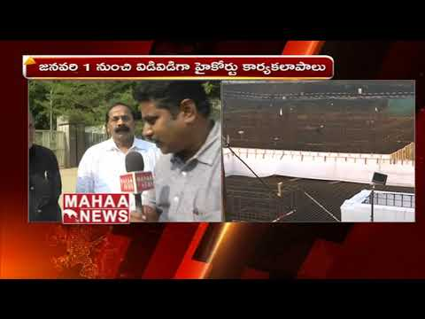 Latest Updates on AP High Court Establishment | Andhra Pradesh High Court News | Mahaa News