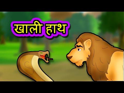 Khaali haath - Hindi Story for Children   Panchatantra Kahaniya   Moral Short Stories for Kids thumbnail