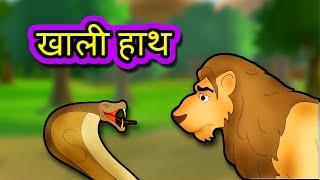 Khaali haath - Hindi Story for Children | Panchatantra Kahaniya | Moral Short Stories for Kids