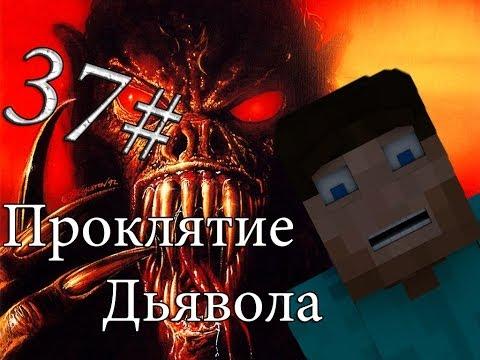 """Minecraft Проклятие Дьявола """"37 серия"""""""