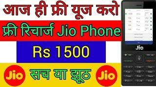 jio phone free offer, JIO phone free recharge 1500, JIO phone free plans