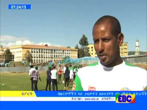 Latest Ethiopian Sport News - EBC TV February 7, 2017