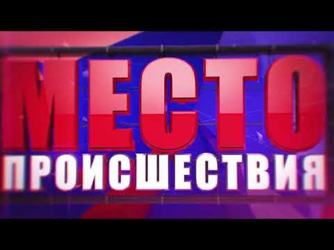 """""""Место происшествия"""" выпуск 09.06.2018"""
