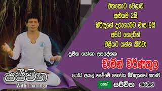 Unlimited Sajeewitha - 2019.11.29 - Chamin Warnakula