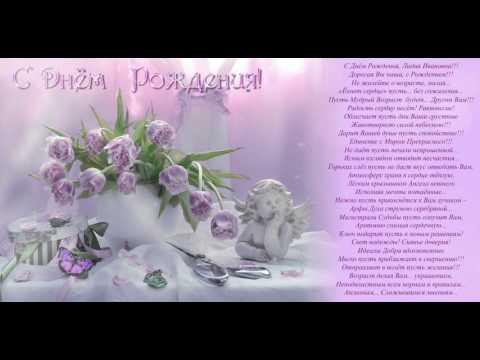 Поздравления с днем рождения лидии в стихах прикольные 44