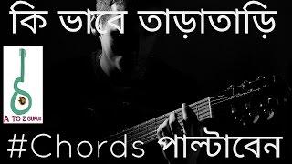 how to change guitar chords faster Bangla tutorial |কি ভাবে তাড়াতাড়ি chords পাল্টাবেন