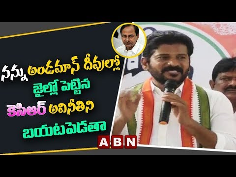 Congress Leader Revanth Reddy Press Meet Over IT Raids | Part 2 |ABN Telugu