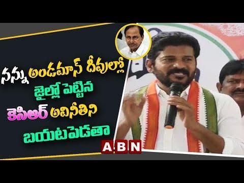 Congress Leader Revanth Reddy Press Meet Over IT Raids   Part 2  ABN Telugu