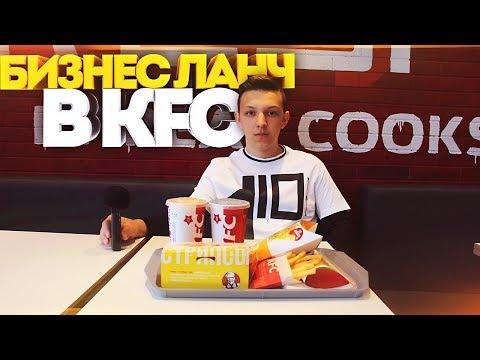Бизнес Ланч в KFC
